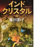 インドクリスタル 下 (角川文庫)(角川文庫)