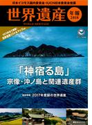 世界遺産年報 2018 〈特集〉「神宿る島」宗像・沖ノ島と関連遺産群