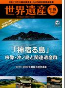 世界遺産年報 2018 〈特集〉「神宿る島」宗像・沖ノ島と関連遺産群 (講談社MOOK)(講談社MOOK)