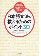 〈初級者の間違いから学ぶ〉日本語文法を教えるためのポイント30