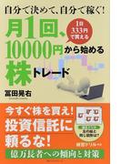 自分で決めて、自分で稼ぐ!月1回、10000円から始める株トレード 1日333円で買える