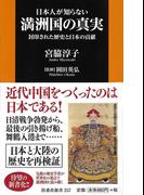 日本人が知らない満洲国の真実 封印された歴史と日本の貢献 (扶桑社新書)
