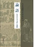論語 朱熹の本文訳と別解