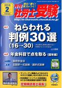月刊 社労士受験 2018年 02月号 [雑誌]