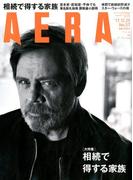 AERA (アエラ) 2017年 12/25号 [雑誌]