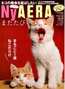 NyAERA(にゃエラ) またたび 2017年 12/30号 [雑誌]