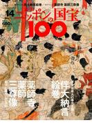 ニッポンの国宝100 2017年 12/26号 [雑誌]