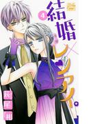 結婚×レンアイ。(4)(白泉社レディース・コミックス)