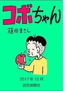 コボちゃん 2017年10月(読売ebooks)