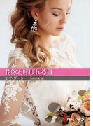 花嫁と呼ばれる日(ハーレクインSP文庫)
