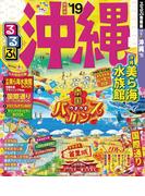 るるぶ沖縄'19(るるぶ情報版(国内))