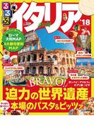 るるぶイタリア'18(るるぶ情報版(海外))