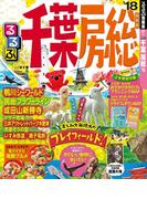 るるぶ千葉 房総'18(るるぶ情報版(国内))