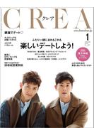 CREA 2018年1月号