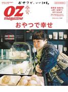 OZmagazine  2018年1月号  No.549