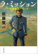 ラ・ミッション 軍事顧問ブリュネ(文春文庫)