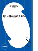 美しい日本語のすすめ(小学館101新書)(小学館101新書)