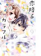 恋降るカラフル~ぜんぶキミとはじめて~ 9(フラワーコミックス)