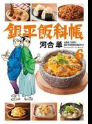 銀平飯科帳 6