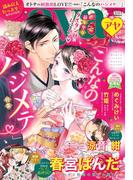 Young Love Comic aya2018年1月号(YLC)