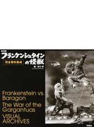 東宝版フランケンシュタインの怪獣完全資料集成