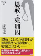 恩赦と死刑囚 (仮) (新書y)