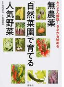 無農薬「自然菜園」で育てる人気野菜 とことん解説!タネから始める