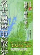 地図と地形で楽しむ名古屋歴史散歩
