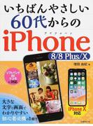 いちばんやさしい60代からのiPhone 8/8 Plus/Ⅹ