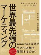 世界最先端のマーケティング 顧客とつながる企業のチャネルシフト戦略