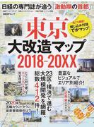 東京大改造マップ2018−20XX 日経の専門誌が追う「激動期の首都」
