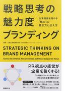 戦略思考の魅力度ブランディング 企業価値を高める「魅力」の磨き方と伝え方