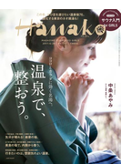 Hanako 2017年 12月28日号 No.1147 [温泉で、整おう。]
