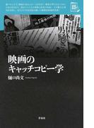 映画のキャッチコピー学