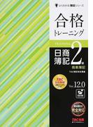 合格トレーニング日商簿記2級商業簿記 Ver.12.0 第16版 (よくわかる簿記シリーズ)