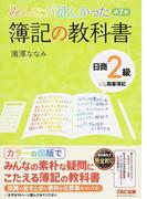みんなが欲しかった簿記の教科書日商2級商業簿記 第7版 (みんなが欲しかったシリーズ)