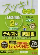 スッキリわかる日商簿記2級商業簿記 第10版 (スッキリわかるシリーズ)
