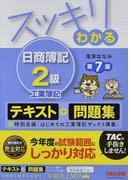 スッキリわかる日商簿記2級工業簿記 第7版 (スッキリわかるシリーズ)