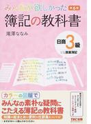 みんなが欲しかった簿記の教科書日商3級商業簿記 第6版 (みんなが欲しかったシリーズ)