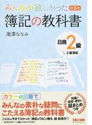 みんなが欲しかった簿記の教科書日商2級工業簿記 第5版 (みんなが欲しかったシリーズ)
