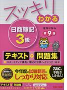 スッキリわかる日商簿記3級 第9版 (スッキリわかるシリーズ)