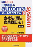 山本浩司のautoma system 司法書士 第5版 6 会社法・商法・商業登記法 1