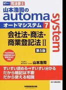 山本浩司のautoma system 司法書士 第5版 7 会社法・商法・商業登記法 2