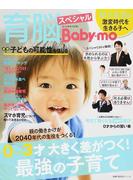 育脳Baby‐moスペシャル 0〜3才大きく差がつく!最強の子育て