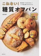 こねない!糖質オフパン 毎日食べても太らない!パン初心者でもかんたん 最大糖質78%OFF!