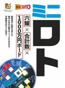 ミニロト六耀×合計数×1000万円ボード