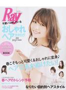 Ray可愛いコがしているおしゃれヘアカタログ 2018Spring & Summer