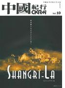 中國紀行 CKRM Vol.10 シャングリラ (主婦の友ヒットシリーズ)