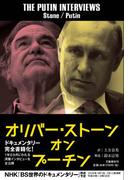 オリバー・ストーン オン プーチン