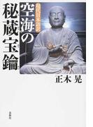 現代日本語訳空海の秘蔵宝鑰